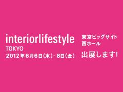 interior lifestyle tokyo 2012 jpg
