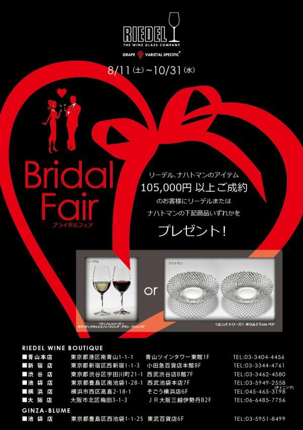 2012 Bridal Fair