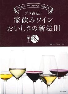 160325家飲みワイン美味しさの新法則1